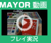 mayormovie_bn01b.jpg