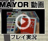 mayormovie_bn02b.jpg