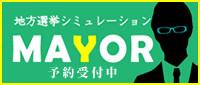 mayoryoyaku_bn1.jpg