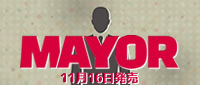 mayoryoyaku_bn4.jpg