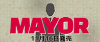 mayoryoyaku_bn5.jpg