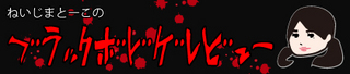 neijima_BGR_banner.jpg