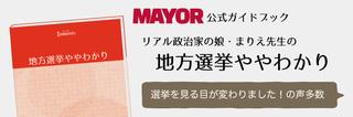 banner_yayawakari.jpg