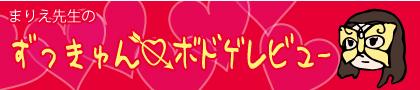 marie_BGR_banner2.jpg