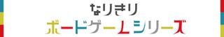 narikiri3_1.jpg