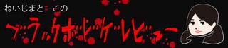 neijima_BGR_banner-thumbnail2.jpg
